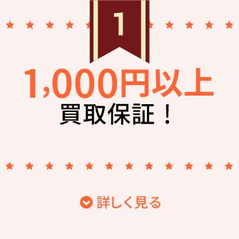 1,000円以上買取保証!