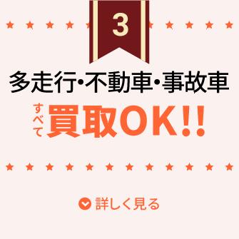 多走行・不動車・事故車全て買取OK!!