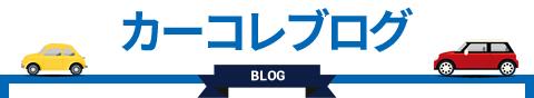 カーコレブログ