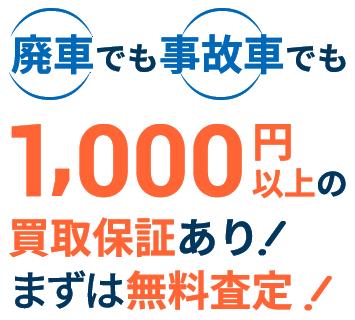 廃車でも事故車でも1,000円以上の買取保証あり!まずは無料査定!