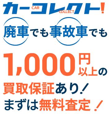 カーコレクト 廃車でも事故車でも1,000円以上の買取保証あり!まずは無料査定!