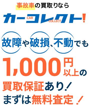 事故車の買取りなら故障や破損、不動でも1,000円以上の買取保証あり!まずは無料査定!