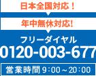 0120-003-677