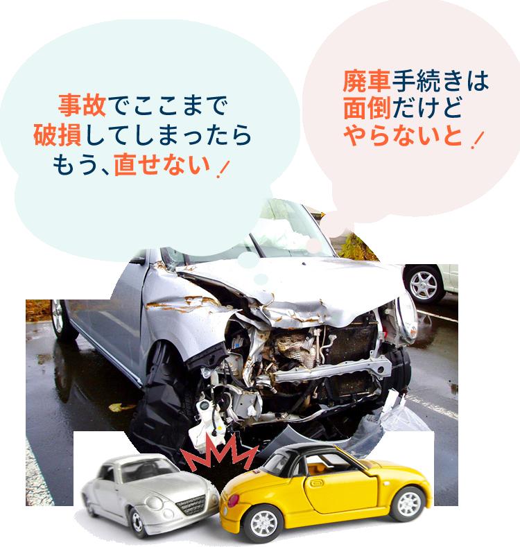 事故でここまで破損してしまったらもう、直せない!廃車手続きは面倒だけどやらないと!