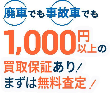廃車・事故車の買取りなら廃車でも事故車でも1,000円以上の買取保証あり!まずは無料査定!