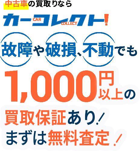 中古車の買取りなら故障や破損、不動でも1,000円以上の買取保証あり!まずは無料査定!